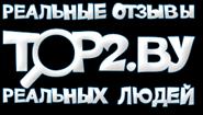 TOP2.BY - Информация об организациях  | Отзывы, благодарности и жалобы